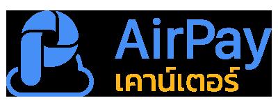 AirPay เคาน์เตอร์