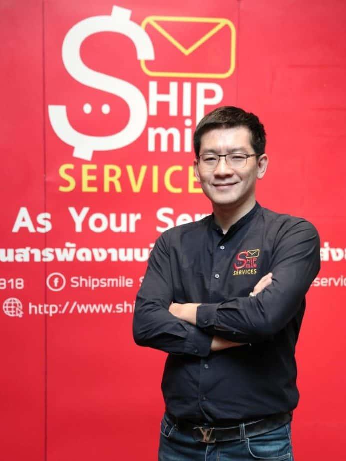 คุณสฐีรณัฐ ลาภไกวัล ประธานกรรมการบริหาร ชิปป์สไมล์ เซอร์วิส (SHIPSMILE SERVICES)