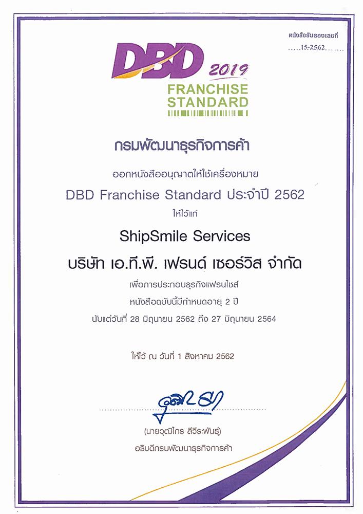 หนังสืออนุญาติให้ใช้เครื่องหมาย DBD Franchise Standard Awards 2019